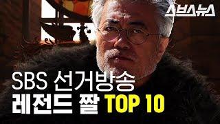 다시 봐도 레전드, SBS 선거방송 짤 탑10