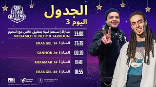 [MENA] PMSC Arabia 2021 Ramadan Edition | Day 3, FINAL | Star Cast: MOHAMED HENEDY x TARBOUN