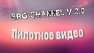 Bro Channel V 2.0 пилотное видео