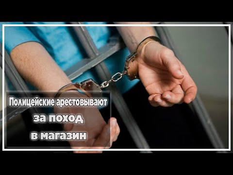 Полицейские арестовывают за поход в магазин   Новости Казахстана