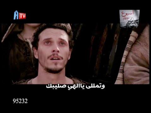 Aghapy TV   شايف شوك - كريم عنتر ترنيمة جديدة لأسبوع الآلام thumbnail