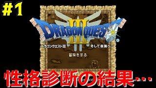 #1【PS4版】久しぶりのドラクエ3!PS4版で冒険開始!【ドラゴンクエストⅢ…