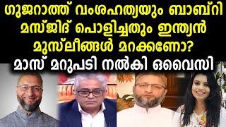 അവതാരകന് മാസ് മറുപടി നൽകി ഒവൈസി | Asaduddin Owaisi Debate | Indian Muslims | | Malayalam News