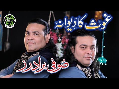 New Manqabat Ghoul Ul Azam I Ghous Ka Deewana - Sufi Brothers I New Qawwali I New Kalam 2018 Mp3