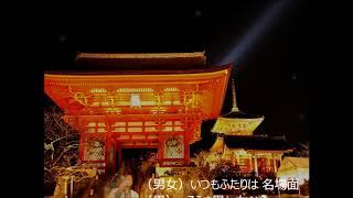 名場面/川中美幸・松平健さんのデュエットです。