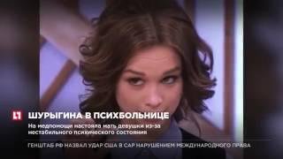 Диана Шурыгина попала в психушку! Видео Шурыгина в психбольнице