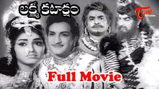 Lakshmi Kataksham Full Length Telugu Movie || NTR, Rajasree, KR Vijaya