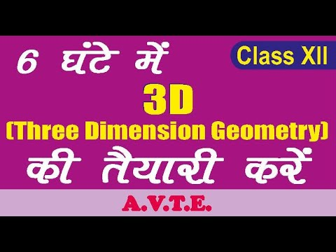 CBSE BOARD EXAM 2018 || Class 12  Maths Preparation of 3 D strategy in 6 hrs || #21march #avte