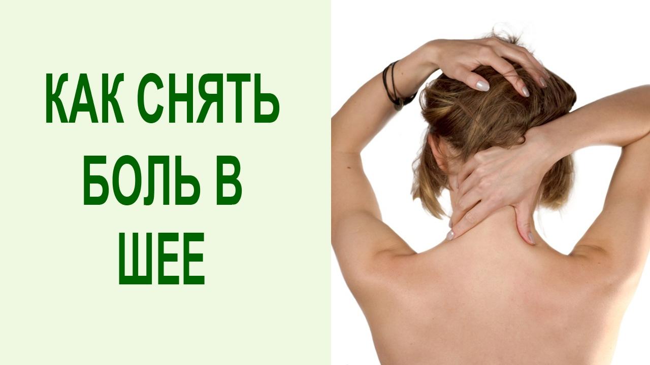 Упражнения для мышц шеи. Эти йога упражнения для шейного отдела уберут дискомфорт и боль в шее