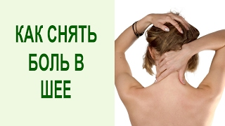 Упражнения для мышц шеи. Эти йога упражнения для шейного отдела уберут дискомфорт и боль в шее(Упражнения для мышц шеи. Выполняйте йога упражнения для шейного отдела, которые уберут дискомфорт и боль..., 2017-02-21T06:54:53.000Z)