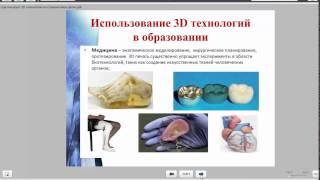 27.05.2015 Всероссийскийсеминар «3D технологии на современном уроке»
