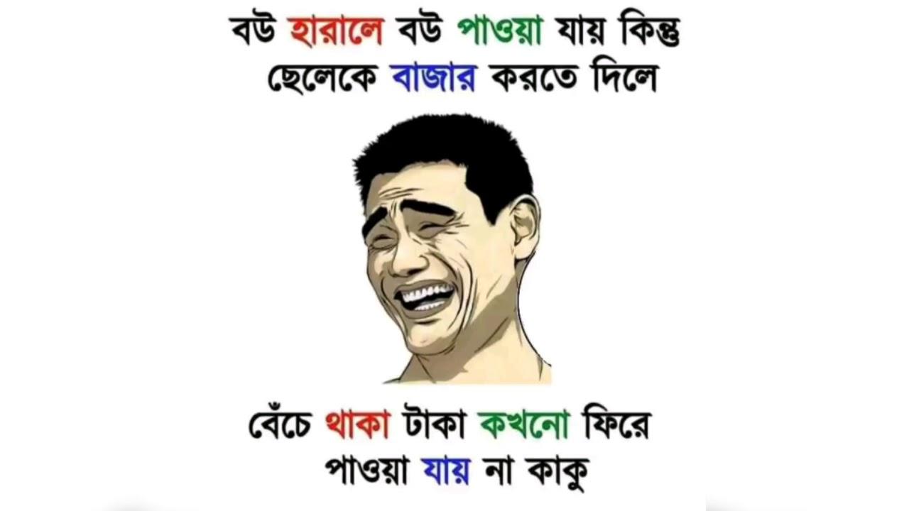 Funny bengali memes | bengali jokes | Funny, funny FB status| Memes  facebook page| most funny jokes