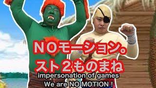 スト2ターボものまねサガットVSブランカ (芸人NOモーション。)streetfighter2impersonation. thumbnail