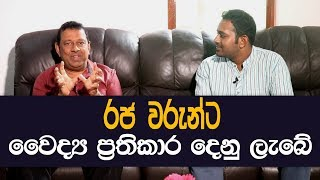 King`s Treatment | Doctor N. Kumaranayaka | psychology | MY TV SRI LANKA