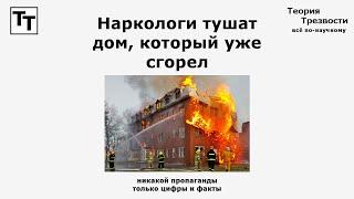 Наркологи тушат дом, который уже сгорел(, 2016-04-20T12:23:44.000Z)