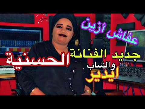 Cheb Idir & El Hassania – 3afach a zine