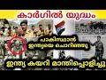 രോമാഞ്ചം കൊള്ളിക്കും ഇൗ ചരിത്രം Kargil War Malayalam | Churulazhiyatha Rahasyangal MTVlog Malayalam