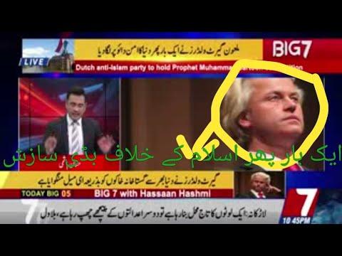 Holland me Hazrat Muhammad ( s.a.w) ki shaan me ghustakhi ki planning