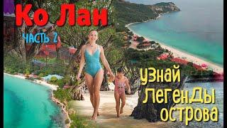 Ко Лан часть 2 Легенда острова Паттайя 2020 Thailand Koh Larn