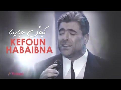 وائل كفوري .. موال كيفن حبايبنا