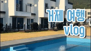 플로리스트 vlog | 거제 여행 • 에그타르트 • 거…