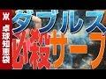 ダブルスの最強サーブ15選(戦型対策入り)【卓球知恵袋】