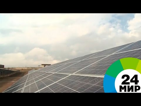 В Армении запустили крупнейшую в стране солнечную электростанцию - МИР 24