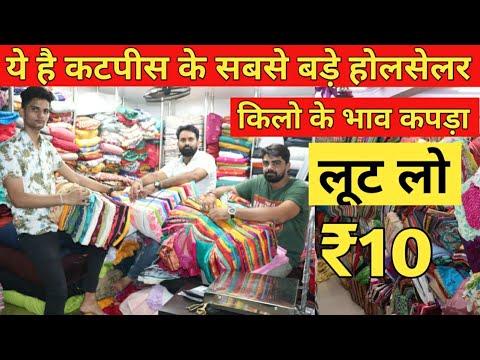 किलो के भाव कपड़ा ₹10 मीटर   Surat Kutapiece Wholesale Market Surat   Fabric Cut Piece Market Surat