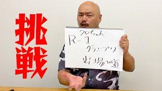 【緊急生配信】クロちゃんから重大発表