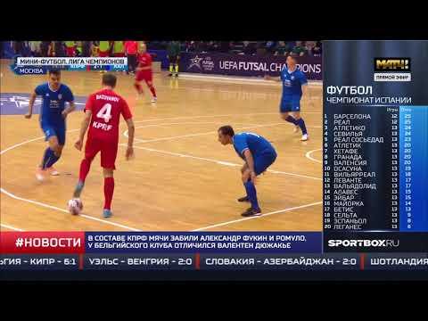Сюжет телеканала Матч ТВ - о второй победе МФК КПРФ в Лиге Чемпионов