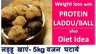 लड्डू खाएं 5 kg वजन घटायें, Quick Weight loss with PROTEIN LADDU, Magical weight loss - Dr Shalini