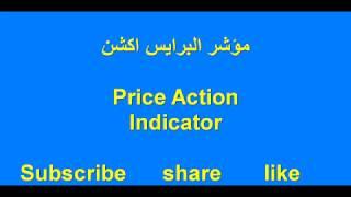 فوركس   مؤشر البرايس اكشن ودمجه مع التحليل الفنى  price action indicator