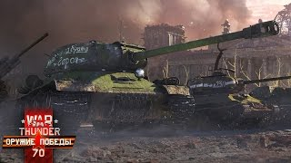 War Thunder - Главные изменения в патче 1.70.1945