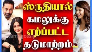 Sabash Naidu Shooting Spot – Shruti Reveals about Kamal