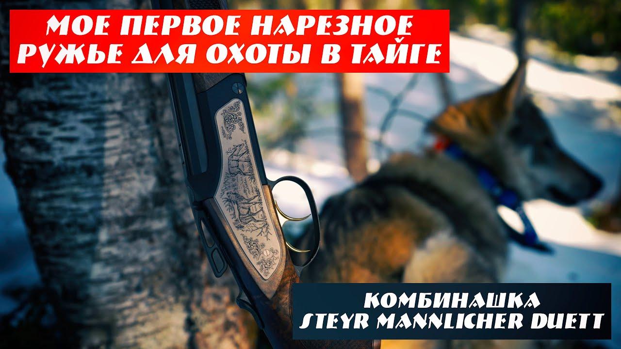 Выбор первого нарезного ружья для охоты в тайге, комбинированная винтовка Steyr Mannlicher Duett