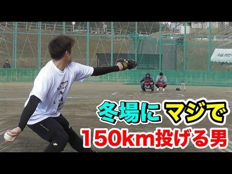 極寒の中…マジの150kmを投げる男…安河内。メジャーのテスト受けるらしい。