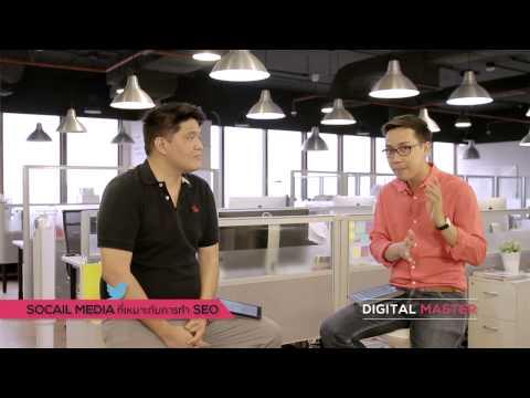 Digital Master Ep.15-1/2 - การตลาดตรงใจ กับ Social Media ที่ใช่