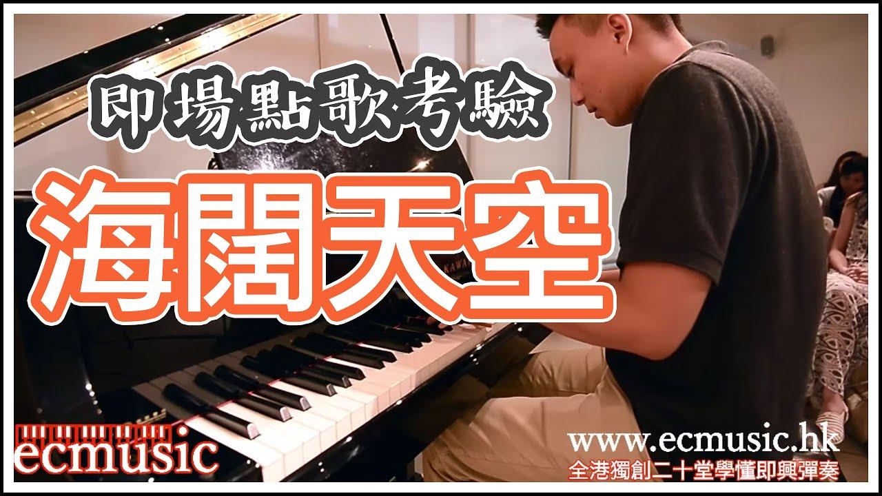 香港流行鋼琴 - ECMusic-即場點歌考驗 海闊天空 Beyond 全港獨創20堂學懂鋼琴即興彈奏 - YouTube