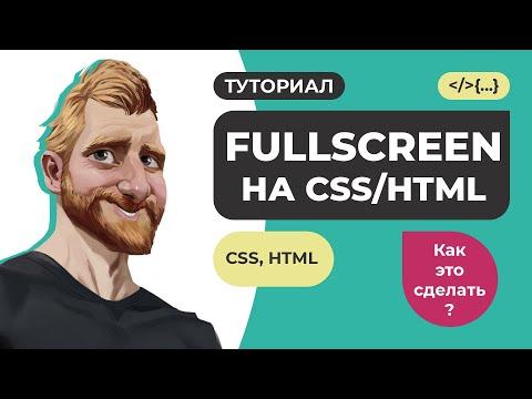Полноэкранный (fullscreen) блок  на CSS и HTML // Как это сделать?