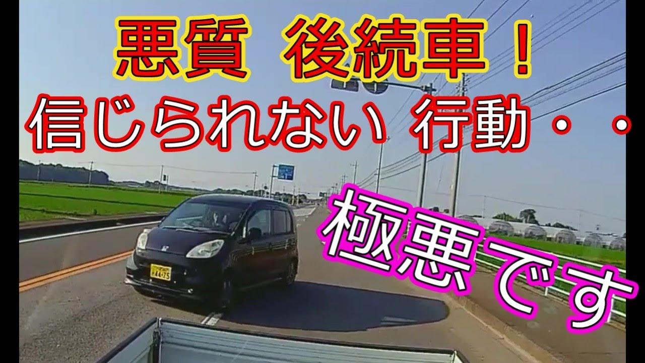 迷惑運転者たちNo.805 悪質 後続車!・・信じられない 行動・・【トレーラー】【車載カメラ】極悪です・・