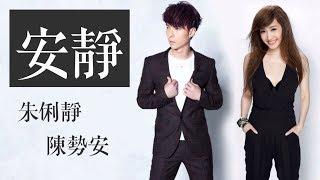 安靜 Quietness (朱俐靜Miu Chu+陳勢安Andrew Tan) 伴奏 Karaoke