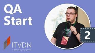 QA Start. Урок 2. Agile и фреймворки гибкой разработки