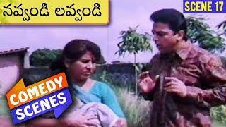 Navvandi Lavvandi Telugu Movie Comedy Scene 17 | Kamal Hassan | Prabhu Deva | Soundarya | Rambha