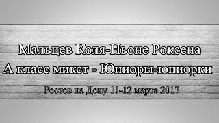 А класс микст Юниоры Мальцев Коля - Ньоне Роксена ЮФО 11-12 марта 2017