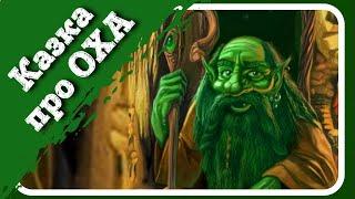 ОХ ! - Аудіоказка українською мовою - Українська народна казка - ukrainian fairy tales