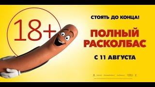 Полный расколбас (Сосисочная вечеринка), Sausage Party 2016 русский трейлер (Гоблин)