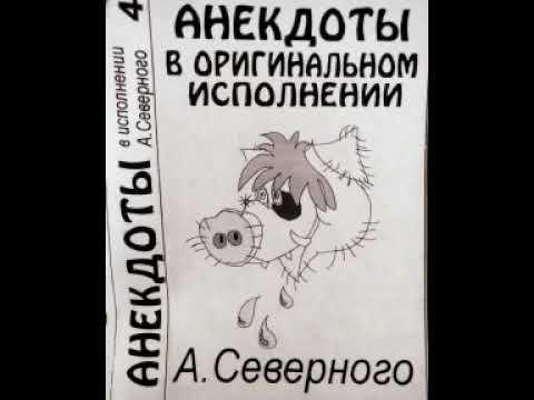 Анекдоты в оригинальном исполнении А. Северного