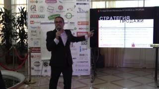Российская неделя продаж 2014. Бизнес-тренер Андрей Захаров.(, 2015-07-07T05:49:45.000Z)