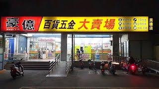 家裡有老鼠【到五金行買黏鼠板】Taiwan Village Hardware Store