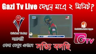 How To Gazi Tv Live Cricket Match Online